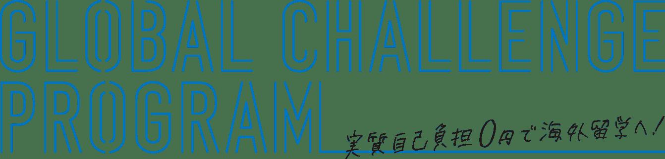 GLOBAL CHALLENGE PROGRAM